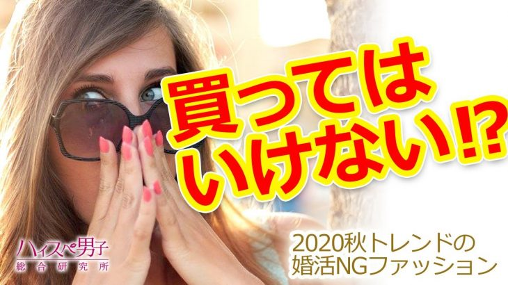 【危険】【2020年秋】婚活で選んではいけないNGアイテム・非モテなトレンドファッション