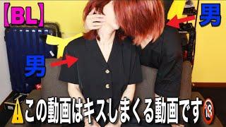 【BL】ディープキスした後に彼氏を襲ってみた【BLカップル】