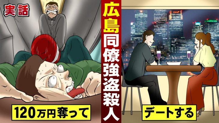 【実話】デート代欲しくて同僚から120万円奪って叩き殺す