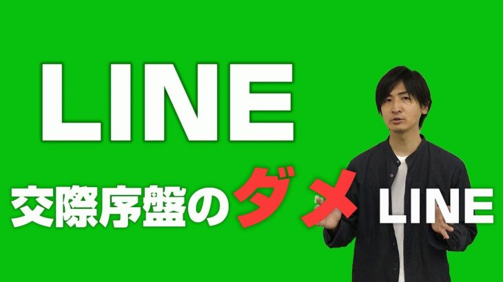 【LINE】婚活・交際初期の良いLINEと悪いLINE