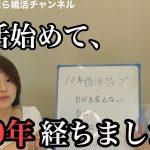 さよ婚#155【婚活】婚活10年選手