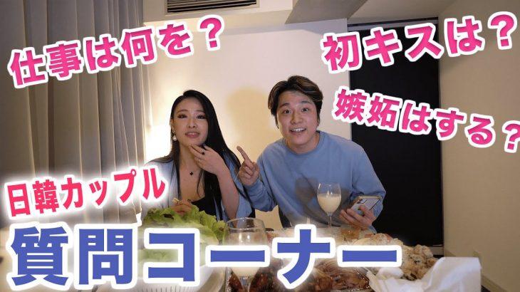 【日韓カップル】韓国料理を食べながら質問回答してみた