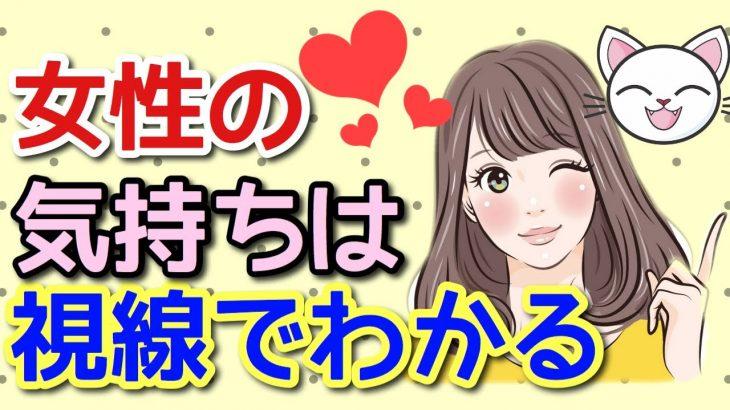 【脈ありサイン】女性の視線でわかる恋愛のサイン10選!目は口ほどに物を言う!猫動画バージョン