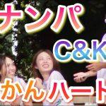 【歌ナンパ】C&Kの「みかんハート」歌って女子のLINEゲットだ?!