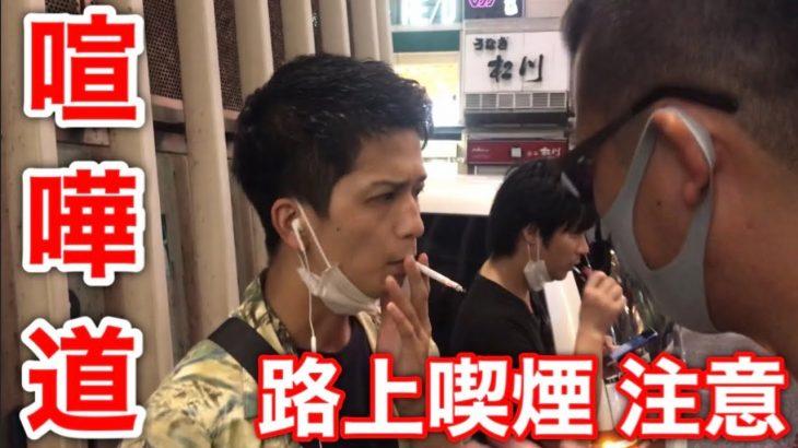 【喧嘩番長】路上喫煙を注意したらナンパと間違われた!?ヤクザ風の男が渋谷でタバコ注意してみた!