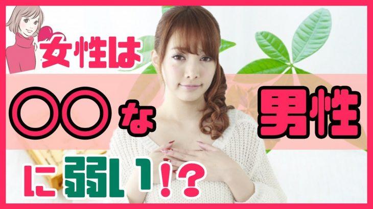 【暴露】女性は◯◯な男性に弱い!?