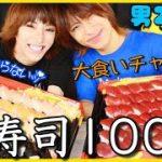 BLカップルがイチャイチャしながらお寿司100貫チャレンジ👬💙