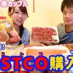 【24歳年の差カップル】コストコで大量にお買い物!!ひなみちは何を買った?Costco購入品紹介&食材保存方法!