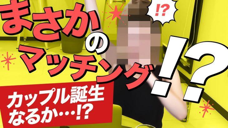 【酒豪女子】オンライン婚活でイケメン男性をゲットできた理由とは..??