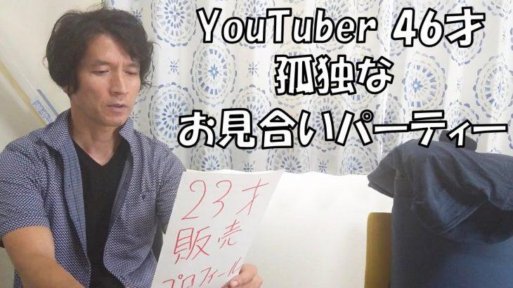 【お見合いパーティー】妻子なし・YouTuber46才、孤独な婚活