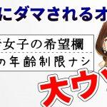 【簡単にダマされるオトコ】婚活女子の「オトコの年齢制限ナシ」は大ウソ!!