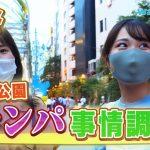 渋谷は大荒れ?新名所・宮下公園でナンパ事情調査!【wakatte.TV】#423