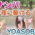 【歌ナンパ】YOASOBIの「夜に駆ける」を歌って女子のLINEゲットだ!?