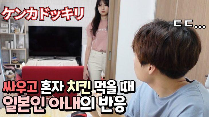 【日韓カップル】ケンカして1人でケンタッキー食べたら彼女はどんな反応するのか 싸우고 혼자 몰래 치킨 시켜먹기 ㅋㅋ (ENG)
