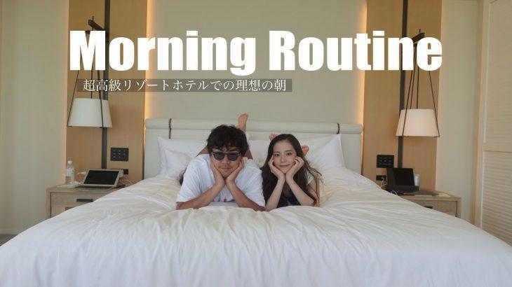 カップルの理想のモーニングルーティン【Morning Routne】