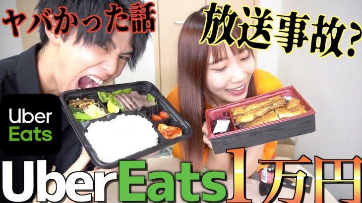 【1万円企画】カップルでウーバーイーツ1万円分食べきれるまで帰れませんやったら楽勝過ぎたw
