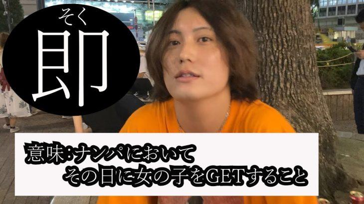 【即ナンパチャレンジ】ヒモ男と芸人の本気