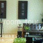 【ルームツアー】シンプルなお家/20代同棲カップル/1LDK/田舎暮らし