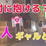 【お持ち帰り】勝率100% 美人ギャル即日お持ち帰り!!