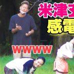 【歌ナンパ】米津玄師の「感電」を歌って女子のLINEをGETしてみた!