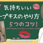 【ディープキス】気持ちいいディープキスのコツ・キスの仕方/LCラブコスメ