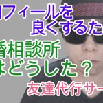 【マッチングアプリ】300連敗