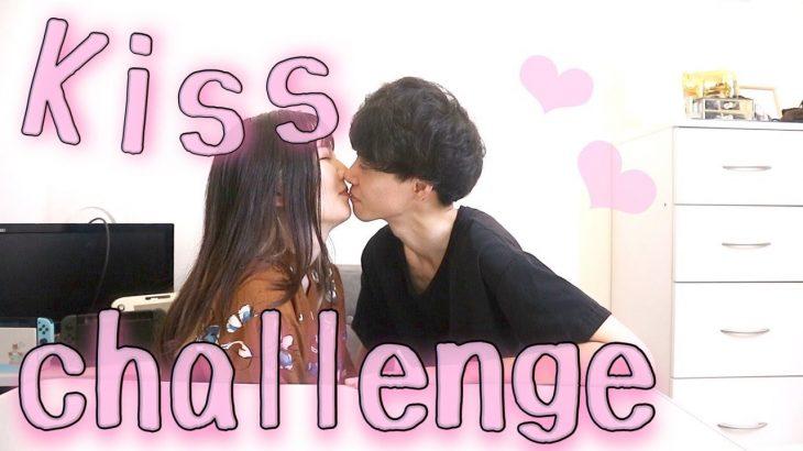【キス💋チャレンジ】カップルで色んな部位にキスしてみたら・・・