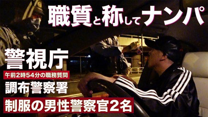 【違法職質】職務質問と称して制服でナンパしてくる男性警察官2名【警視庁】
