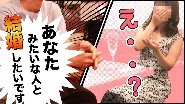 【ペアーズ婚活】高収入・高学歴・高身長 男性に猛アタックされ女性歓喜..!?