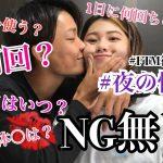 【カップル】夜について語ります!!