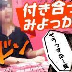 【ペアーズ婚活】肉食系女子登場で出会って即まさかのカップル成立!?