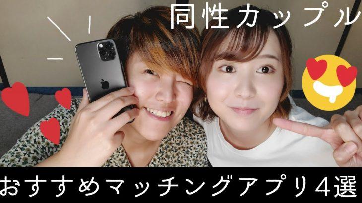 【恋人探し】おすすめマッチングアプリ4選!!【同性カップル】