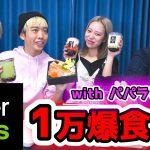 【パパラピーズ】ウーバーイーツで1万円分食べてたらカップル成立した
