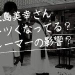 【婚活】最近の来島美幸さんはキツくなってる?◆クレーマー排除で売り上げ上がる?