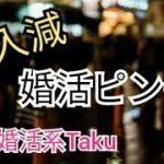 【婚活】男性の収入が減少している。この状況での婚活。婚活系youtuberTakuが解説/婚活Taku/横浜婚活Taku/医科学修士