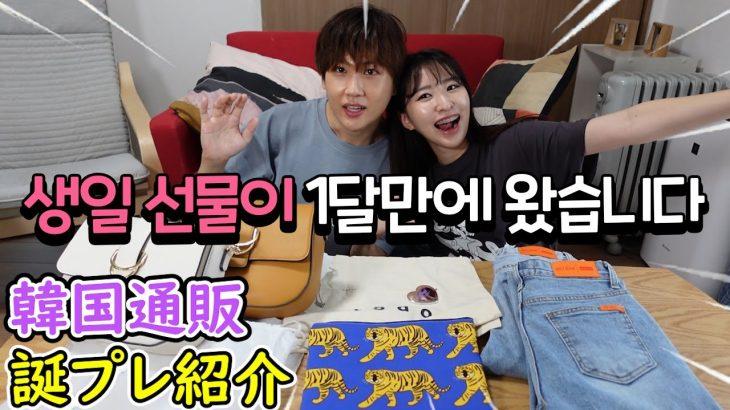 【日韓カップル】1ヵ月遅く韓国通販の誕プレが届きました♡ 1달만에 도착한 생일선물에 흥분한 코토미 ㅋㅋ