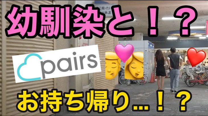 【お持ち帰り】出会い系で!?幼馴染とマッチング…!!まさかの結果…!!