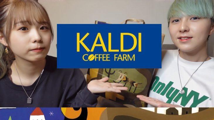 【同性カップル】KALDIでこれ買ってみて…!!!