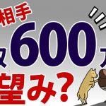 婚活で年収600万円の男性を希望するのは高望みなのか?