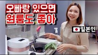 [한일커플/日韓カップル]일본인아내가 원룸신혼생활에 만족하는 이유는?【RoomTour】ワンルームでの新婚生活、全て紹介します