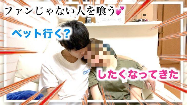 【Goodnight】斎藤さんで会った子と1時間キスだけをしてみた結果。。