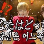 ENG)【日韓カップル】究極の選択をスペシャルゲストとやってみた結果…!!