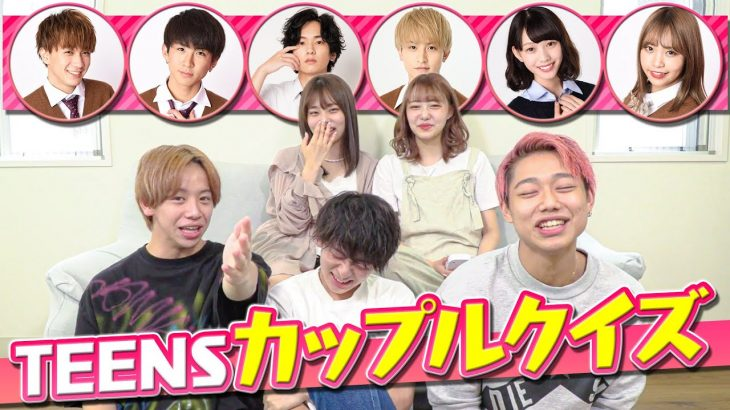 【10代カップルの実情💖】TEENSカップルクイズ!!