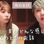 【同性カップル】交際5年カップルの夜のお話【後編】