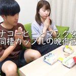 【同棲カップル】ダルゴナコーヒーと月見バーガーを食べる日常
