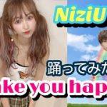 【NiziU】カップルでmake you happy 10分で覚えて踊って歌ってみた!!