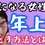 年上女性を惚れさせるテクニック3選!