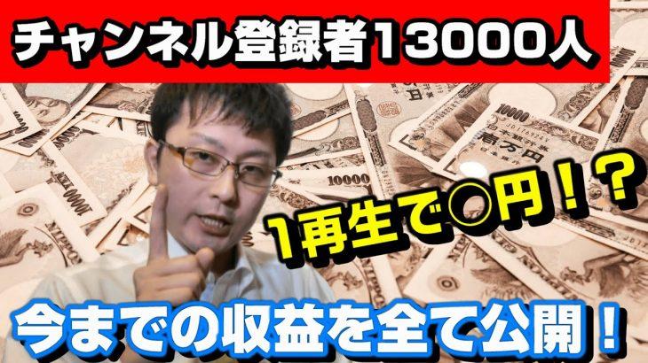【チャンネル登録者13000人】今までのyoutubeの収益を全て公開します、1再生いくらもらえるのか。【8月のyoutube収益】