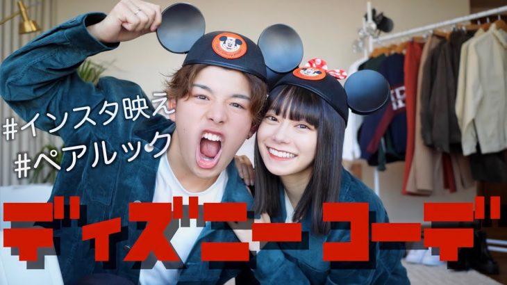 【ペアルック】カップルが着る最強ディズニーコーデ5選!!【Lookbook】