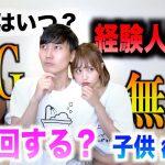 【NG無し】同棲カップルのギリギリ質問コーナー… (恥)  【10万人突破記念】